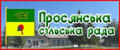 Просянська сільська рада  Куп'янського району Харківської області